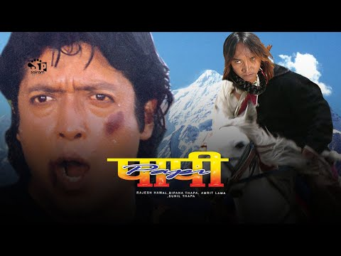 Papi | Nepali Movie