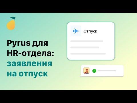 Pyrus для HR-отдела: заявления на отпуск