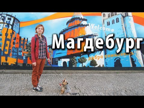 Магдебург, Германия (Зелёная Цитадель, современная архитектура и немного физики) / Woof Travel