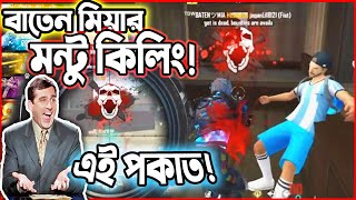 Baten Mia|Rank Killing Montage|Free Fire Bangla Funny Video|Mama Gaming|Codashop