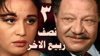 نصف ربيع الاخر׃ الحلقة 03 من 14