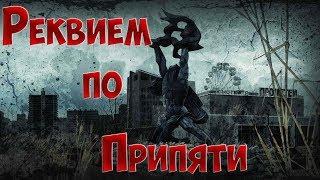 Реквием по Припяти. (Requiem for Pripyat.)