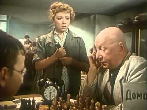 """Шахматы в фильме """"Девушка без адреса"""" (1957)"""