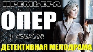 ШИКАРНЫЙ ДЕТЕКТИВНЫЙ ФИЛЬМ!    ОПЕР    Русские мелодрамы 2018   сериалы новинки   премьеры 2018 HD
