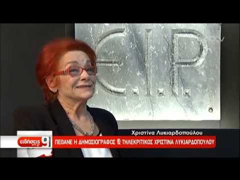 Πέθανε η δημοσιογράφος και τηλεκριτικός Χ. Λυκιαρδοπούλου | 08/01/2020 | ΕΡΤ
