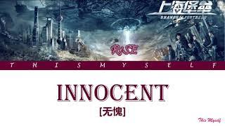 R1SE - Innocent (无愧) [Shanghai Fortress (上海堡壘) OST]