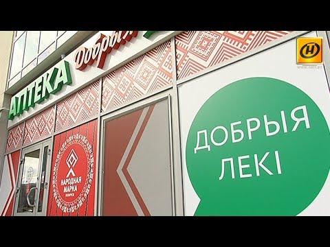 Народная марка Беларуси: