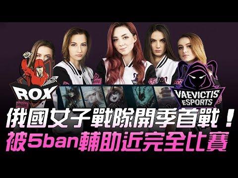 ROX vs VS 真香!俄羅斯女子戰隊開季首戰 被5ban輔助將近完全比賽!