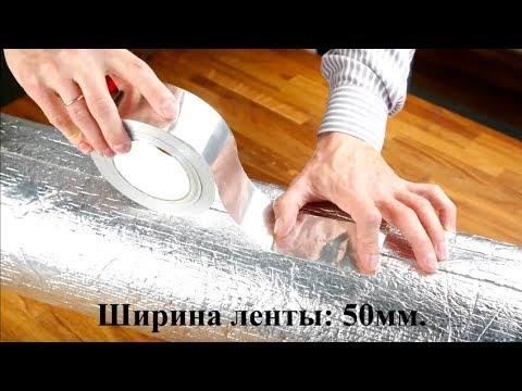 Лента  алюминиевая youtube