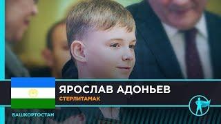 Россия - родина Героев. Ярослав Адоньев. Башкортостан