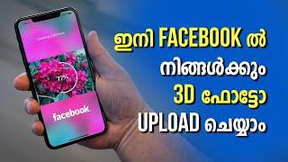 3D ഫോട്ടോ നിർമ്മിച്ച് FACEBOOK ൽ എങ്ങനെ UPLOAD ചെയ്യാം | Tech Malayalam