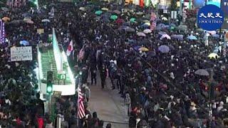 【直播】12月8日國際人權日民陣集會遊行- Bill 直播