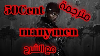 50Cent many men مترجم