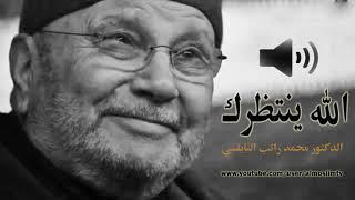 الله ينتظرك درس مؤثر جداً محمد راتب النابلسي