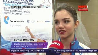 2015-11-22 - Rostelecom Cup 2015 | Интервью после показательных