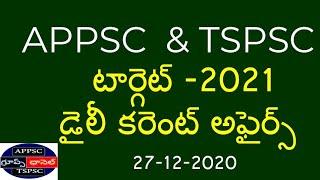 డైలీ కరెంట్ ఆఫైర్స్  - తెలుగు లో  Daily current affairs  telugu Appsc TSPSC dsc