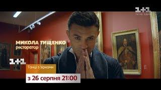 """Микола Тищенко в шоу """"Танці з зірками"""". Скоро на 1+1"""