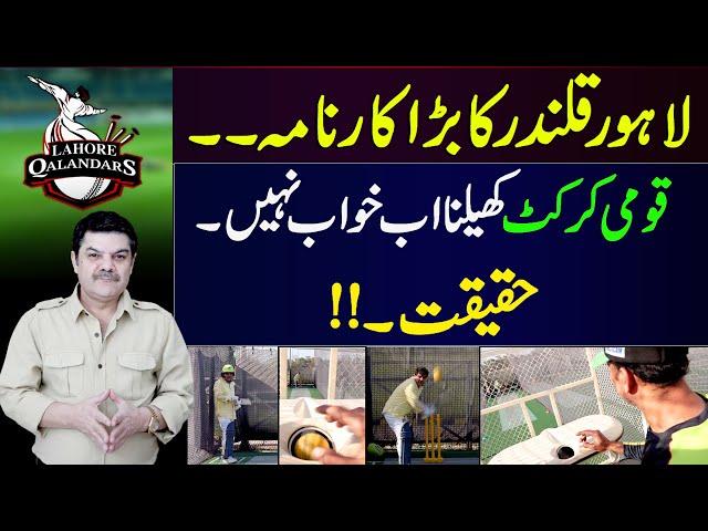 Lahore Qalandars Ka barra kaarnama..   National team mai khailna ab bohat aasaan..!
