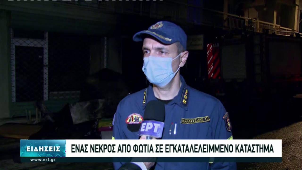 Ένας νεκρός από φωτιά σε εγκαταλελειμμένο κατάστημα  | 05/02/2021 | ΕΡΤ