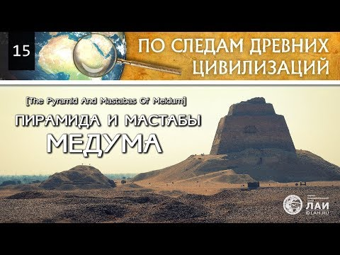 Пирамида и Мастабы Медума/The pyramid and mastabas of Medum