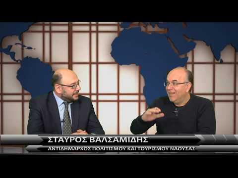 Συνέντευξη Σταύρου Βαλσαμίδη, Αντιδήμαρχος Πολιτισμού Νάουσας
