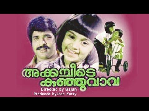 Akkacheede kunjuvava | Malayalam Full Movie | Shobhana, Ratheesh malayalam full movie