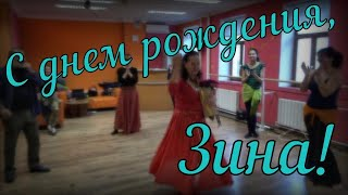 С Днем рождения, Зина! Школа восточного танца Камаля Баллана.
