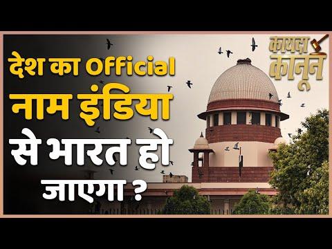 तो क्या अब देश का official नाम India से भारत हो जाएगा ? | KAYADA KANOON