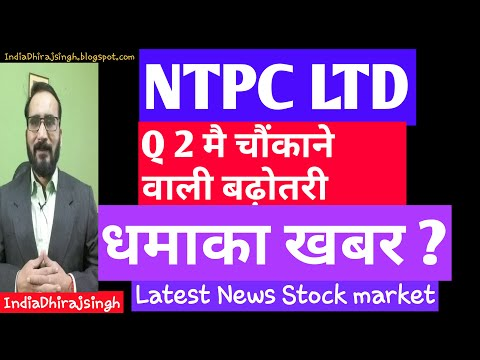NTPC SHARE PRICE Q 2 RESULTS  LATEST STOCK MARKET UPDATES NTPC धमाका खबर ?