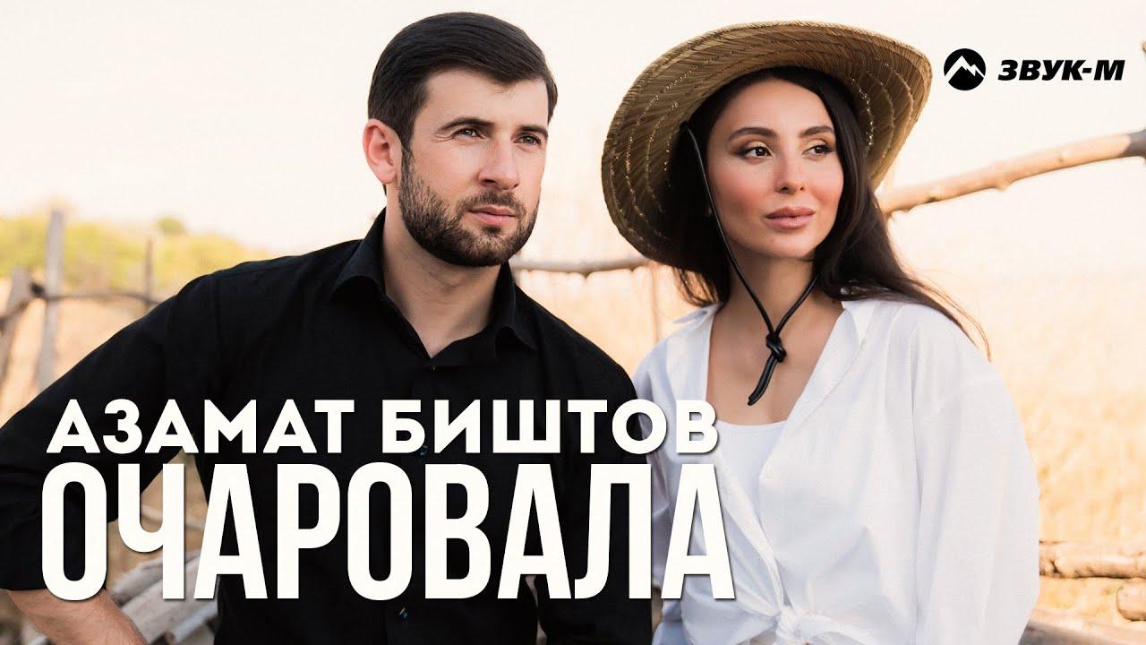 Азамат Биштов — Очаровала