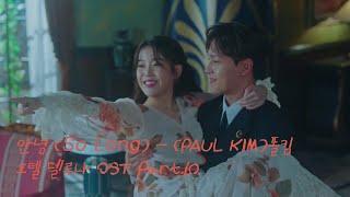 [MV] (PAUL KIM)폴킴  So Long (안녕) 호텔 델루나 Hotel Del Luna OST Part 10