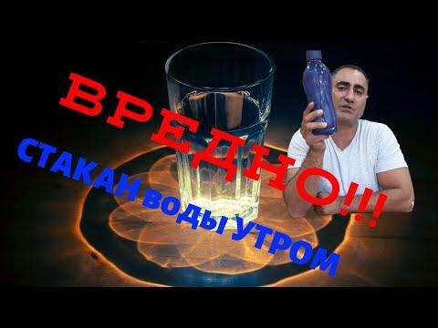 Как ПРАВИЛЬНО пить ВОДУ? Утром, натощак и СКОЛЬКО пить воды? 2019