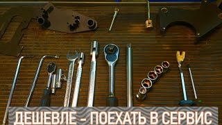 Не лезь в фазорегулятор и ГРМ без этих ништяков Инструмент для замены ГРМ.