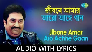 Jibone Amar Aro Achhe Gaan with lyrics | Kumar Shanu | Best