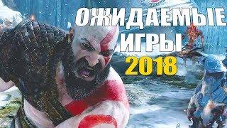 ТОП 10: Самые ожидаемые игры 2018 - Часть №1