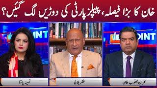 View Point | Imran Yaqub Khan | Zafar Hilaly | GNN | 10 July 2021