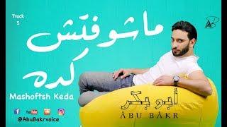 AbuBakr - Mashoftsh keda (Official Audio) أبوبكر - ماشوفتش كده تحميل MP3