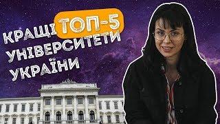 ТОП-5 найкращих університетів України / ZNOUA