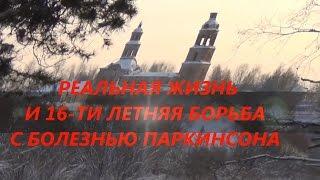 ЗАРЯДКА ПОСЛЕ 16 ТИ ЛЕТ БОЛЕЗНИ ПАРКИНСОНА