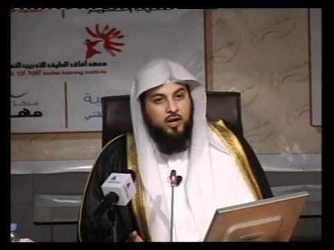 استمتع بحياتك – الشيخ الدكتور محمد العريفي 2-9