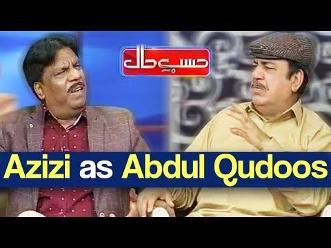 Hasb e Haal 11 January 2019   Azizi As Abdul Qudoos   حسب حال   Dunya News
