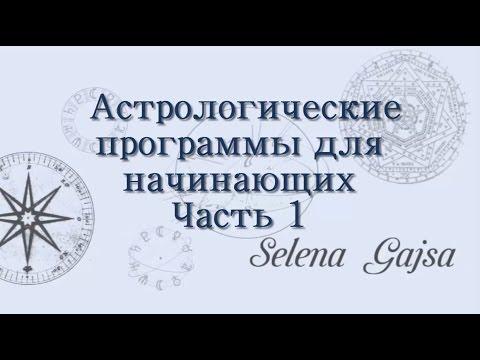 Считается ли грехом астрология