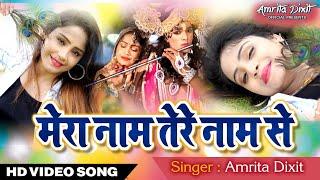 कृष्ण प्रेमियों के लिए अमृता दीक्षित का रस भरा video song! Amrita dixit janmashtami video song 2020