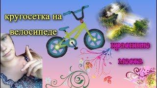 """""""Кругосветка на велосипеде""""ВОРОНЕЖ Stacy"""