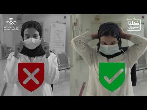 سلوكيات خاطئة تجنبها للوقاية من كورونا | لكل ممارس صحي