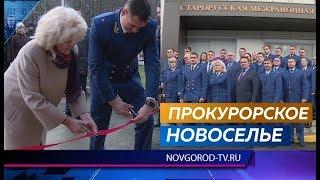 Старорусские прокуроры переехали в новое отремонтированное здание