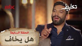هل يخاف حسن الرداد من زوجته إيمي سمير غانم  .. ؟