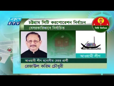 চসিক মেয়র হলেন রেজাউল করিম চৌধুরী | ETV News