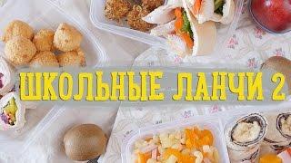 Школьные ланчи 2 [Рецепты Bon Appetit]