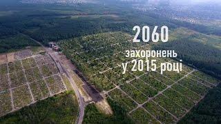 Скільки коштує утримання житомирських цвинтарів - Житомир.info